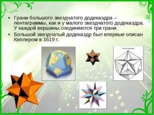Грани большого звездчатого додекаэдра – пентаграммы, как и у малого звездчато
