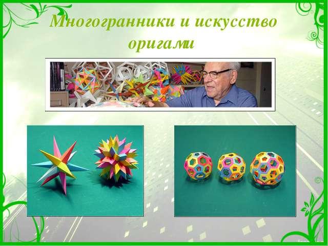 Многогранники и искусство оригами