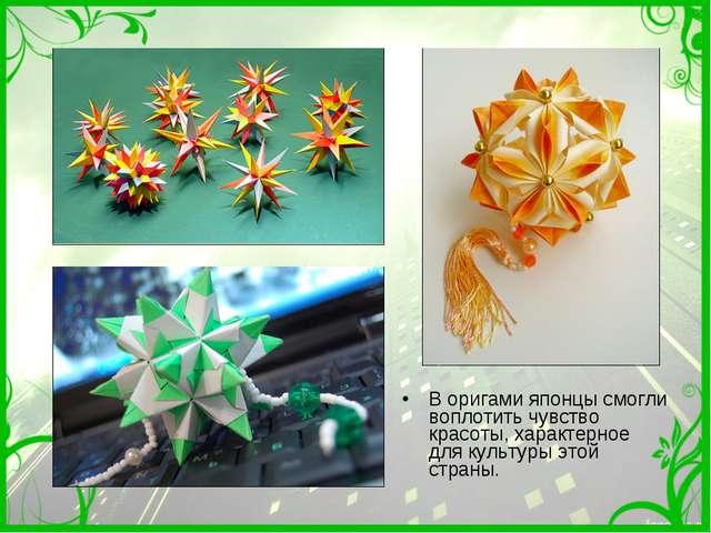 В оригами японцы смогли воплотить чувство красоты, характерное для культуры э...