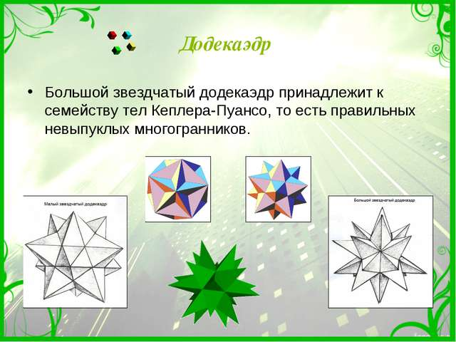Додекаэдр Большой звездчатый додекаэдр принадлежит к семейству тел Кеплера-Пу...