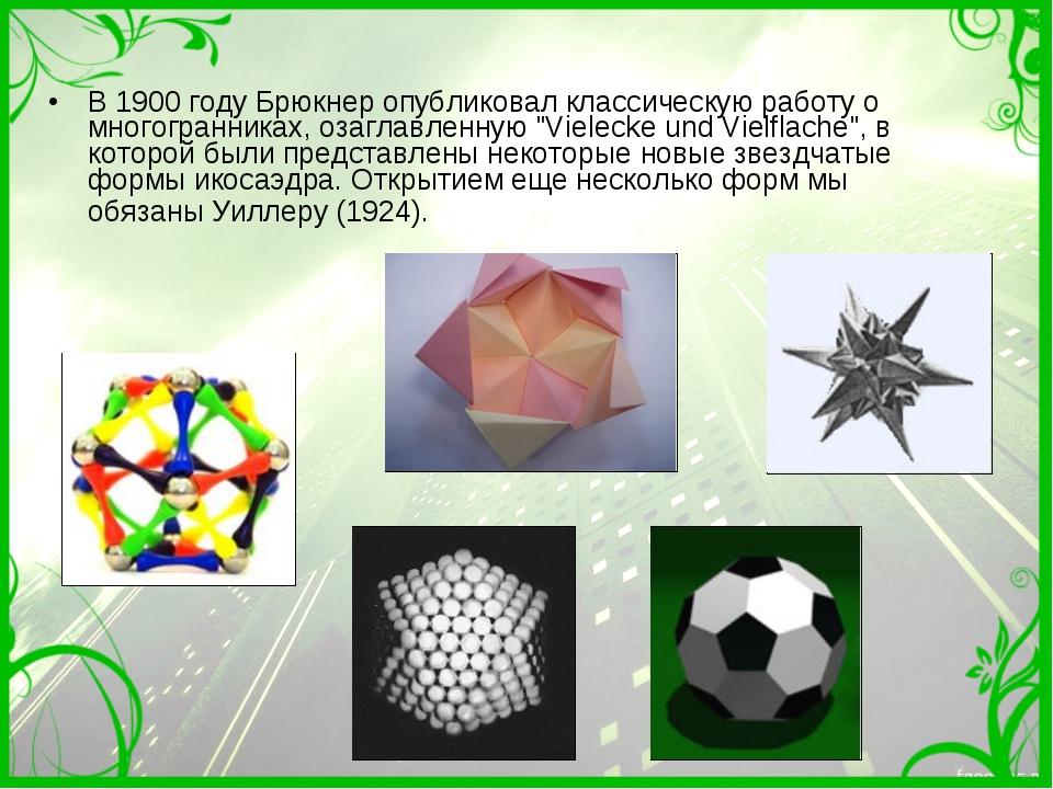 В 1900 году Брюкнер опубликовал классическую работу о многогранниках, озаглав...
