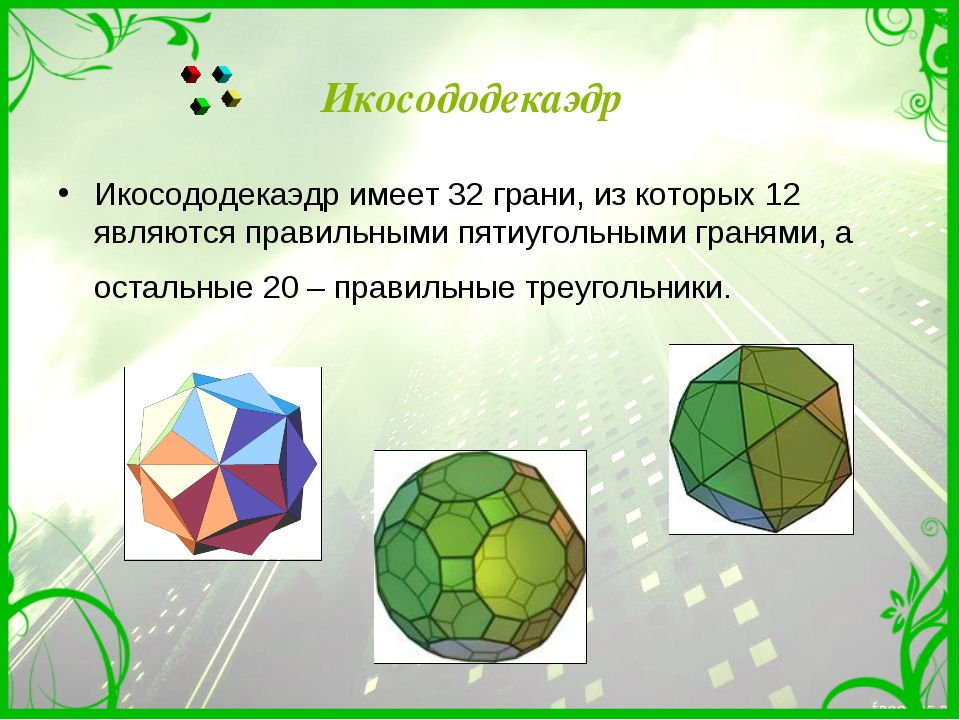 Икосододекаэдр Икосододекаэдр имеет 32 грани, из которых 12 являются правильн...