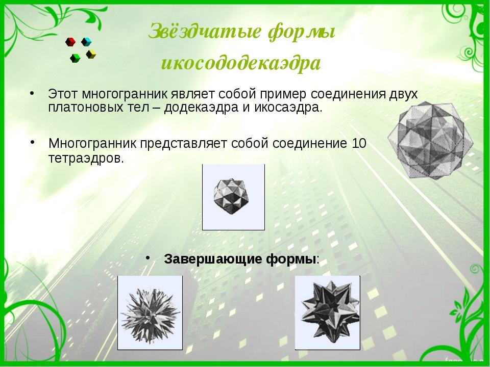 Звёздчатые формы икосододекаэдра Этот многогранник являет собой пример соедин...