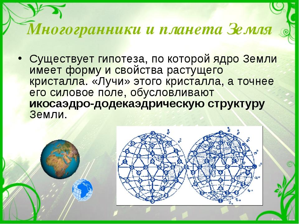Многогранники и планета Земля Существует гипотеза, по которой ядро Земли имее...