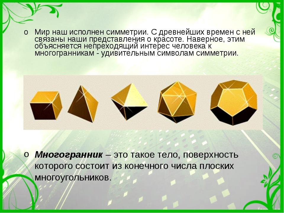 Мир наш исполнен симметрии. С древнейших времен с ней связаны наши представле...