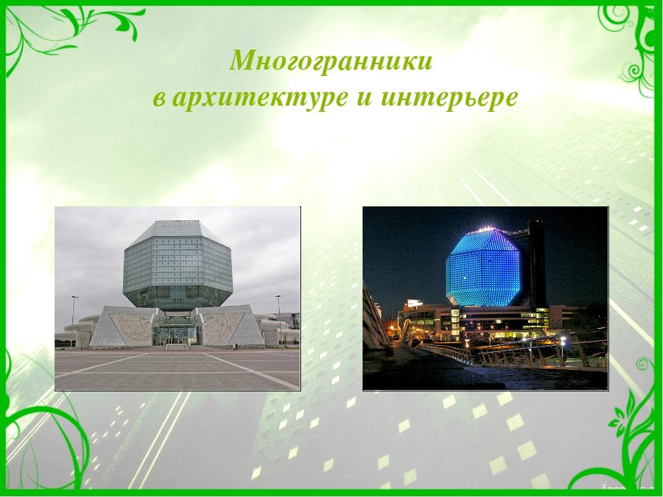 Многогранники в архитектуре и интерьере