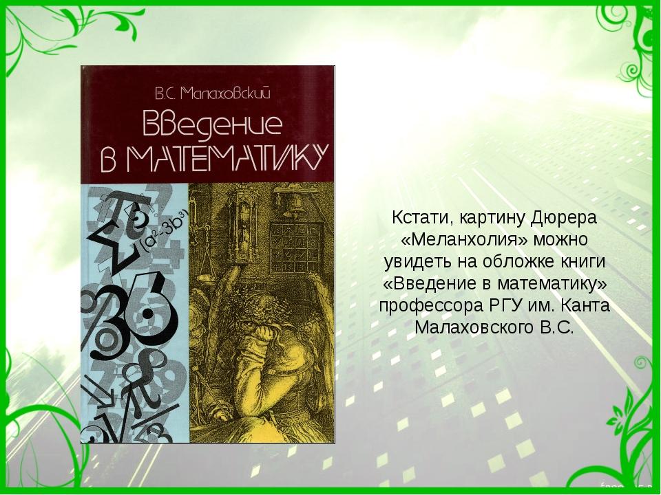 Кстати, картину Дюрера «Меланхолия» можно увидеть на обложке книги «Введение...