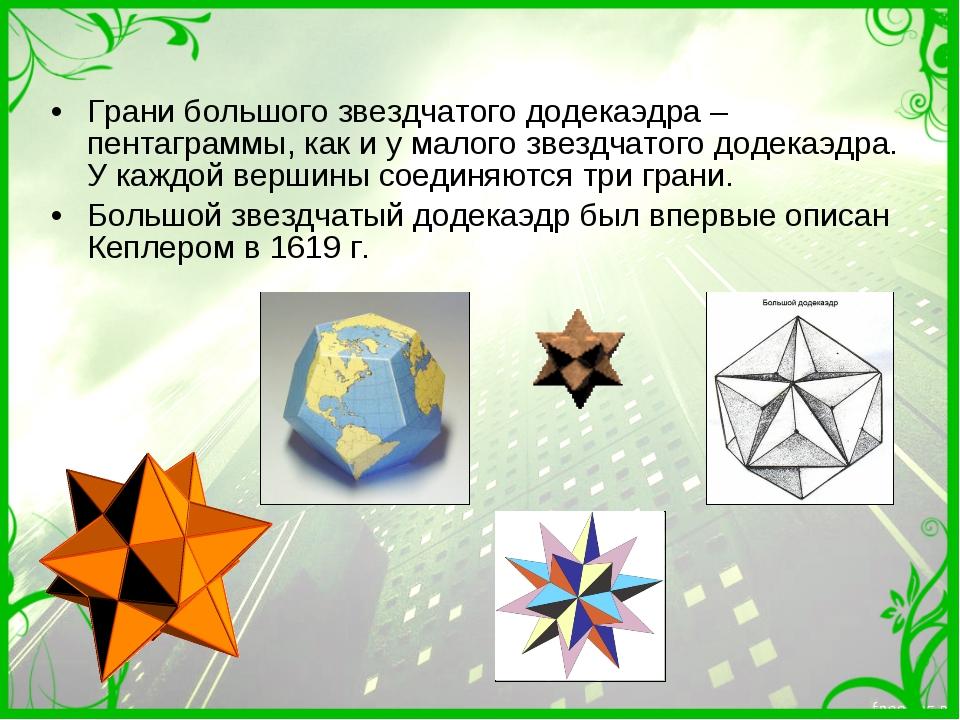 Грани большого звездчатого додекаэдра – пентаграммы, как и у малого звездчато...
