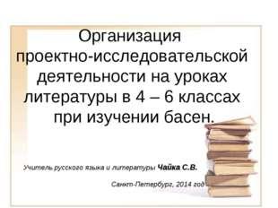 Организация проектно-исследовательской деятельности на уроках литературы в 4