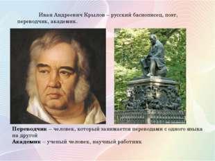 Иван Андреевич Крылов – русский баснописец, поэт, переводчик, академик. Пере