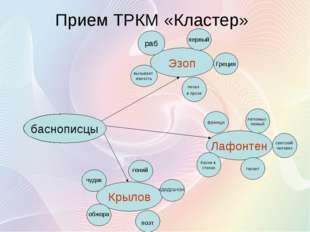 Прием ТРКМ «Кластер» баснописцы Эзоп Лафонтен Крылов раб первый вызывает жало