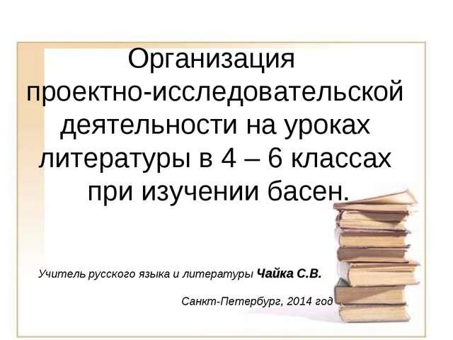 Организация проектно-исследовательской деятельности на уроках литературы в 4...