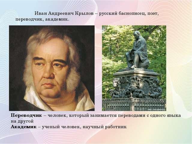 Иван Андреевич Крылов – русский баснописец, поэт, переводчик, академик. Пере...