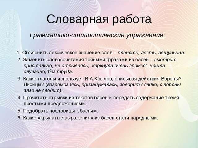 презентация организация исследовательской работы по русскому языку