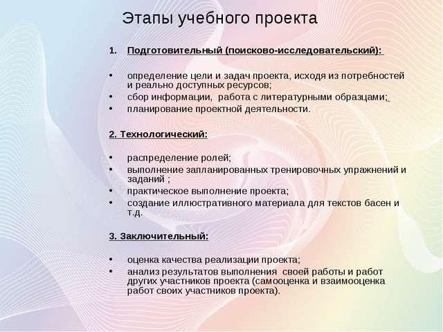 Этапы учебного проекта Подготовительный (поисково-исследовательский): определ...