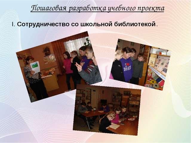 Пошаговая разработка учебного проекта I. Cотрудничество со школьной библиотек...