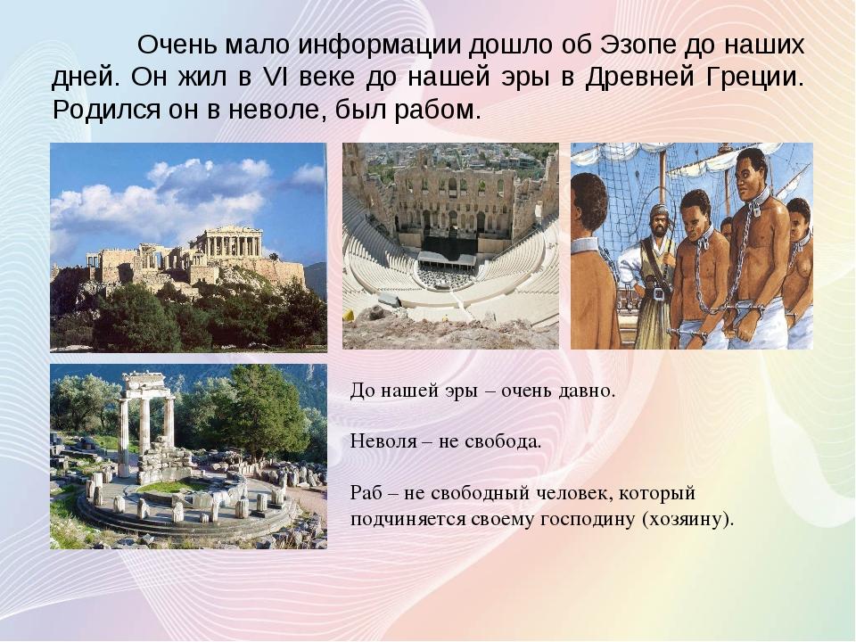 Очень мало информации дошло об Эзопе до наших дней. Он жил в VI веке до наше...