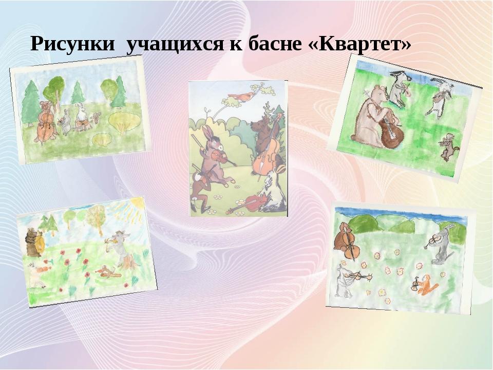 Рисунки учащихся к басне «Квартет»
