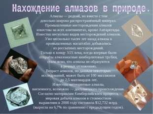 Алмазы — редкий, но вместе с тем довольно широко распространённый минерал. П
