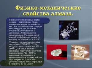 Главные отличительные черты алмаза — высочайшая среди минералов твёрдость, н
