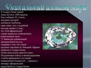 Во Франции был выставлен на аукционе самый крупный в мире черный бриллиант,