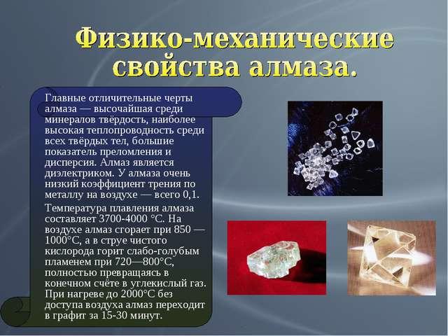 Главные отличительные черты алмаза — высочайшая среди минералов твёрдость, н...