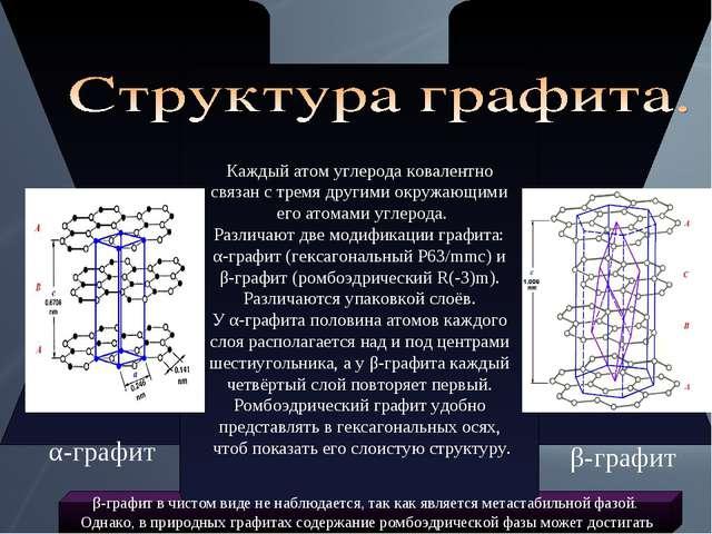 Каждый атом углерода ковалентно связан с тремя другими окружающими его атома...