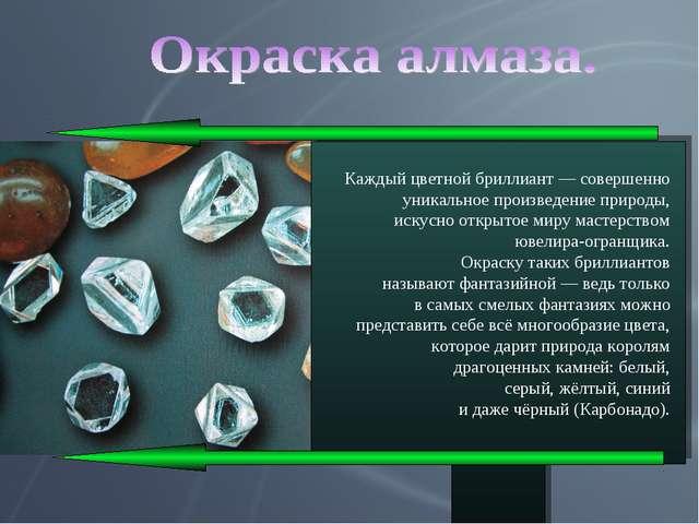 Каждый цветной бриллиант — совершенно уникальное произведение природы, искус...