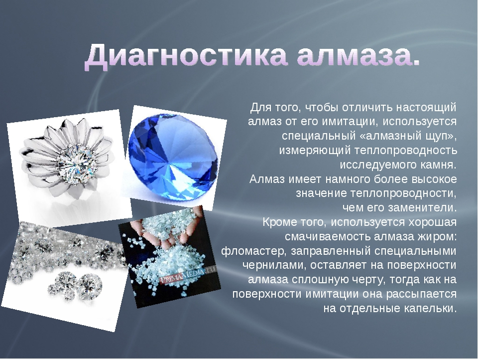 Для того, чтобы отличить настоящий алмаз от его имитации, используется специ...