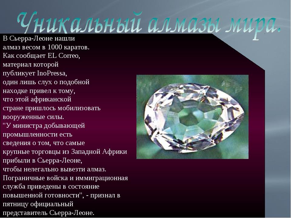 Во Франции был выставлен на аукционе самый крупный в мире черный бриллиант,...