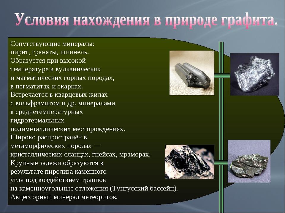 Сопутствующие минералы: пирит, гранаты, шпинель. Образуется при высокой темп...