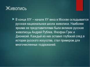Живопись В конце ХIY – начале ХY века в Москве складывается русская националь