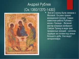 Андрей Рублев (Ок.1360/1370-1430) Вся его жизнь была связана с Москвой. Он ра