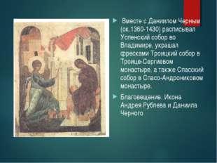 Вместе с Даниилом Черным (ок.1360-1430) расписывал Успенский собор во Владим