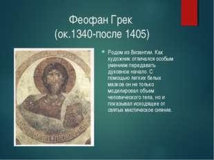 Феофан Грек (ок.1340-после 1405) Спас Вседержитель. Фреска. Родом из Византии