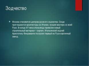 Зодчество Москва становится центром русского зодчества. Сюда приглашаются арх
