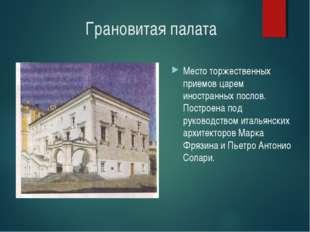 Грановитая палата Место торжественных приемов царем иностранных послов. Постр