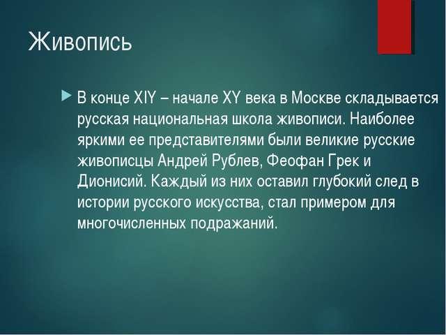 Живопись В конце ХIY – начале ХY века в Москве складывается русская националь...