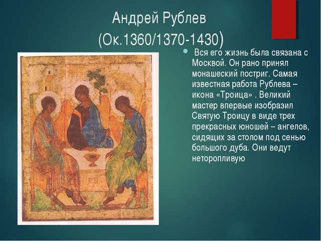 Андрей Рублев (Ок.1360/1370-1430) Вся его жизнь была связана с Москвой. Он ра...