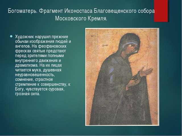 Художник нарушил прежние обычаи изображения людей и ангелов. На феофановских...