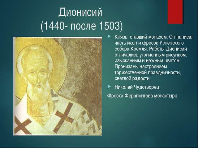 Дионисий (1440- после 1503) Князь, ставший монахом. Он написал часть икон и ф...