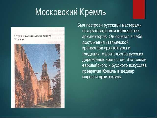 Московский Кремль Был построен русскими мастерами под руководством итальянски...