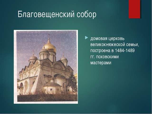 Благовещенский собор домовая церковь великокняжеской семьи, построена в 1484-...