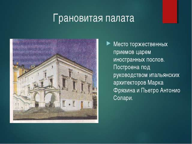 Грановитая палата Место торжественных приемов царем иностранных послов. Постр...