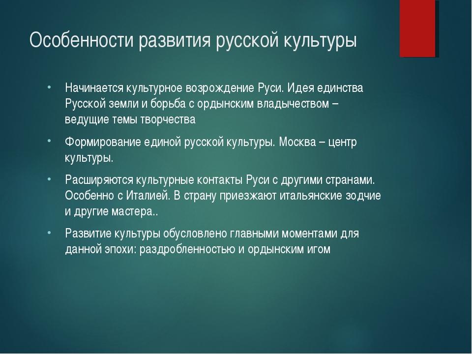 Особенности развития русской культуры Начинается культурное возрождение Руси....