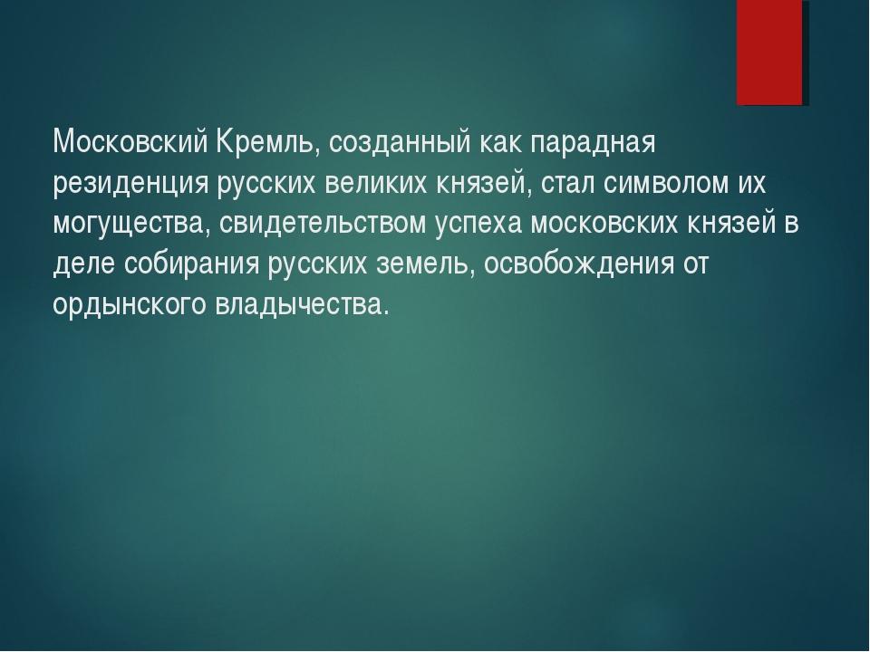 Московский Кремль, созданный как парадная резиденция русских великих князей,...