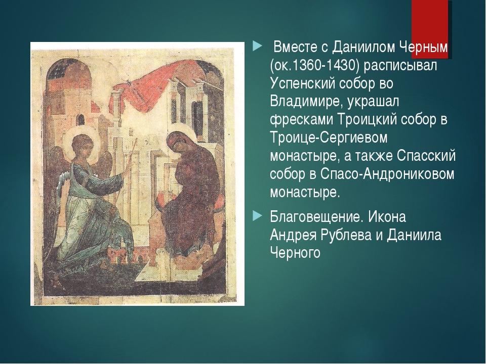 Вместе с Даниилом Черным (ок.1360-1430) расписывал Успенский собор во Владим...