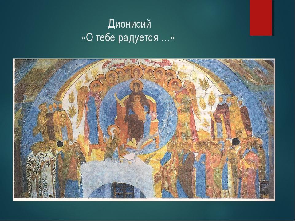 Дионисий «О тебе радуется …» О тебе радуется. Фреска Ферапонтова монастыря