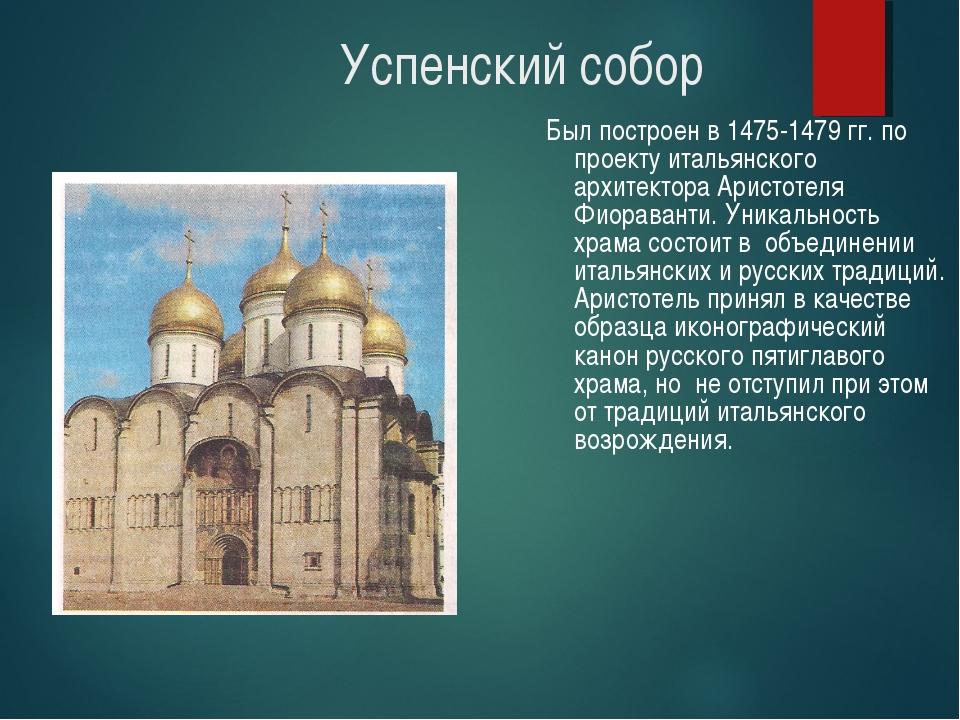 Успенский собор Был построен в 1475-1479 гг. по проекту итальянского архитект...