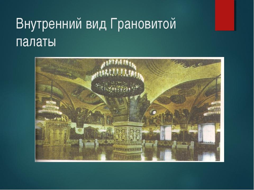 Внутренний вид Грановитой палаты